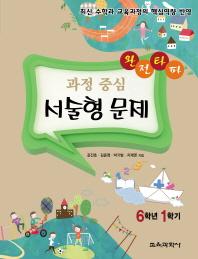 완전타파 과정 중심 서술형 문제 6학년 1학기