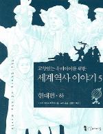 교양있는 우리아이를 위한 세계 역사 이야기 5:현대편(하)
