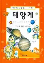 태양계 (별대장과 함께 떠나는 우주탐험)