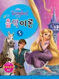 Disney(디즈니) 음악이론. 5