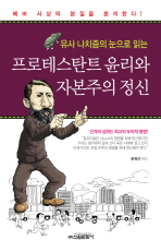 유사 나치즘의 눈으로 읽는 프로테스탄트 윤리와 자본주의 정신