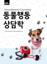 동물행동상담학