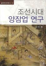조선시대 양잠업 연구