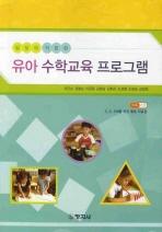 발달에 적합한 유아 수학교육 프로그램
