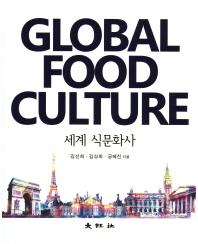 세계 식문화사(Global Food Culture)