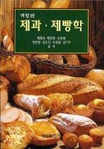제과 제빵학