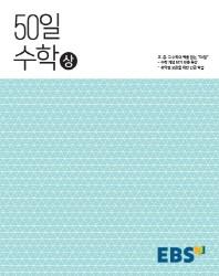 EBS 50일 고등 수학(상)(2020)