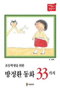 초등학생을 위한 방정환 동화 33가지