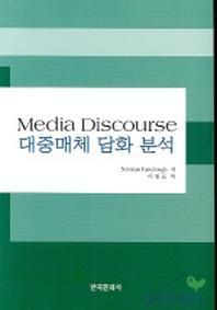 대중매체 담화 분석