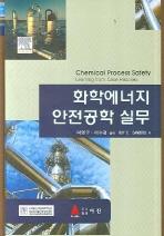 화학에너지 안전공학 실무