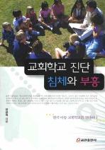 교회학교 진단 침체와 부흥
