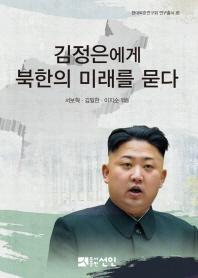 김정은에게 북한의 미래를 묻다