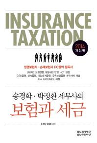 송경학 박정환 세무사의 보험과 세금(2014)