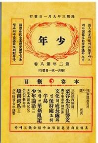 소년잡지 제10호(1909)(복제(영인)본)