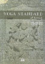 YOGA STANDARD OF KOREAN