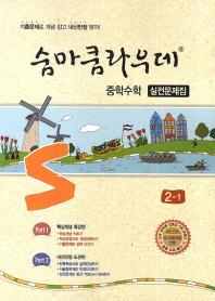 중학 수학 2-1(실전문제집)(2017)