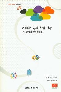 2016년 경제 산업 전망: 거시경제와 산업별 전망