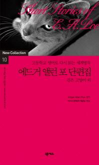 에드거 앨런 포 단편집(검은 고양이 외)