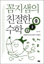 꼼지샘의 친절한 수학 중3-상