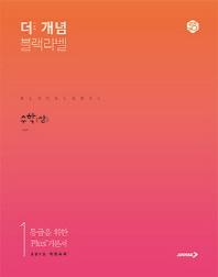더 개념 블랙라벨 고등 수학(상)(2021)