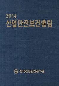 산업안전보건총람(2014)