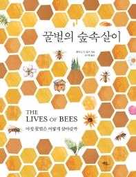 꿀벌의 숲속살이