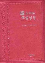 스마트 해설성경(새찬송가)(소)(핑크)