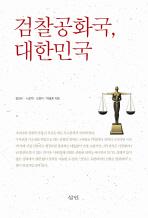검찰공화국 대한민국