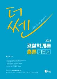 경찰학개론 총론 기본서(2022)