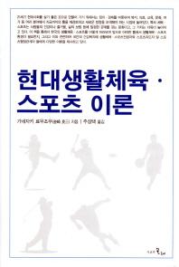 현대생활체육 스포츠 이론