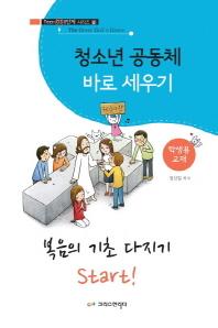 청소년 공동체 바로 세우기: 복음의 기초 다지기 Start!(학생용 교재)