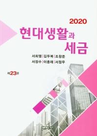 현대생활과 세금(2020)