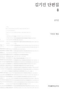 김기진 단편집