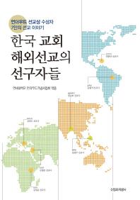 한국 교회 해외선교의 선구자들