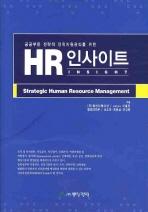 공공부문 전략적 인적자원관리를 위한 HR인사이트