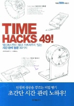 TIME HACKS 49