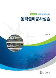 NCS기반 내선공사/시퀀스제어 동력설비공사실습