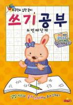 쓰기공부 두번째 단계: 초등학교 입학준비