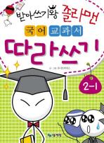 받아쓰기왕 졸라맨 국어교과서 따라쓰기 2-1