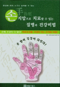 손지압으로 치료할 수 있는 질병과 건강비법