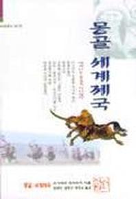 몽골 세계제국