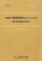 서해연안 해양평화공원 지정 및 관리방안 연구. 4