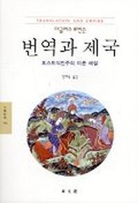 번역과 제국(문예신서190)