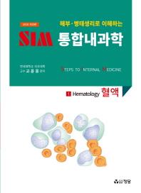 해부 병태생리로 이해하는 SIM 통합내과학. 1: 혈액(2018)