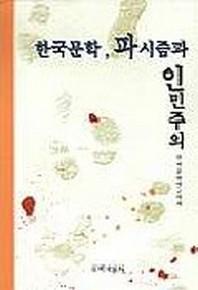 한국문학 파시즘과 인민주의