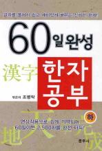60일완성 한자공부(하)