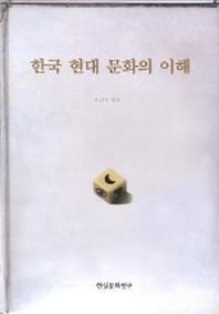 한국 현대 문화의 이해