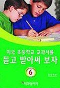 미국 초등학교 교과서를 듣고 받아써 보자6(TAPE 1개 포함)