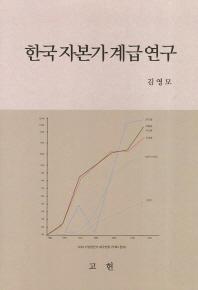 한국자본가계급연구