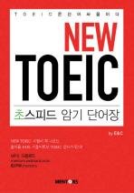 NEW TOEIC 초스피드 암기 단어장(포켓북 사이즈)